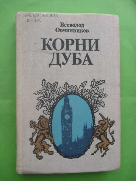 Всеволод Овчинников «Корни дуба»1980г