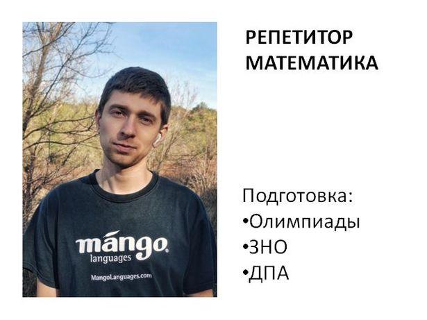Репетитор по математике 250 грн/час