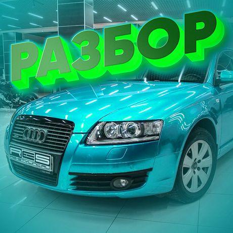 Audi a6 c6 запчастини шрот запчасти разборка розборка ауді а6 с6