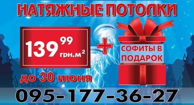 АКЦИЯ!!! Натяжные потолки всего 139,99 грн/м² | СВЕТИЛЬНИКИ В ПОДАРОК