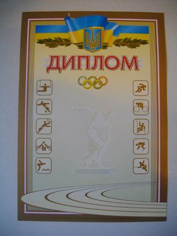 Бланк диплома участника спортивного мероприятия (универсальный)