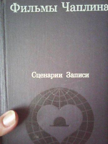 Книга Фильмы Чаплина