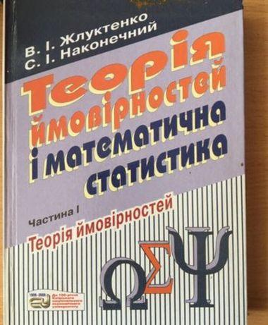 підручник Теорія ймовірностей та математична статистика Жлуктенко Нак