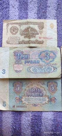 Один, три, пять, рублей СССР.