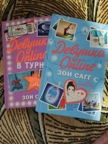 Книга Зои Сагг,, Девушка Online,,