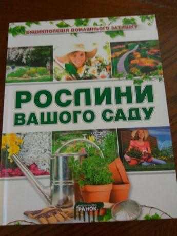 """Книга """"Рослини вашого саду"""" 142 ст, тверда обгортка"""
