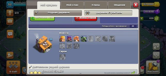 ПРОДАЮ аккаунт 7тх фулл clash of clans
