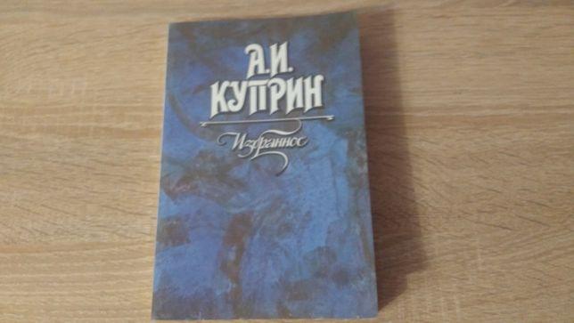 А.И. Куприн. Избранное
