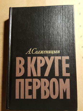 Книга А.Солженицын в круге первом