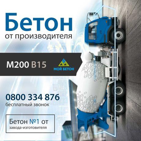 БЕТОН М200 с доставкой - для лестниц, стяжек, фундаментов, дорожек.