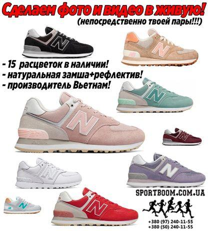 Кроссовки New Balance 574 нью баланс женские замш разные цвета