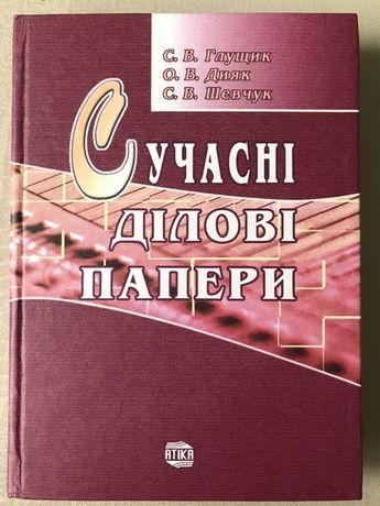 Сучасні ділові папери Глущик Дияк Шевчук (книга)