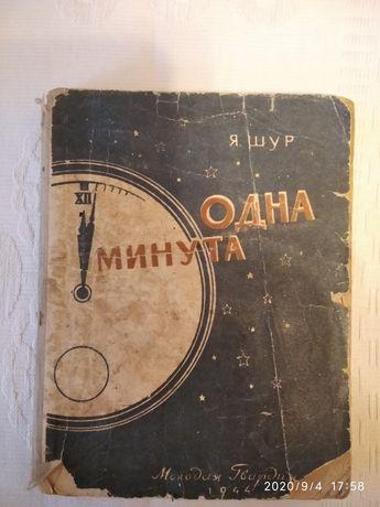 Книга 1944 г. Я. Шур.