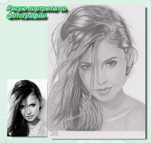 Рисую портреты по фотографии