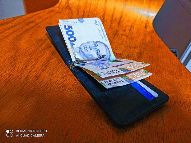 Кошелёк, (чоловічий гаманець)
