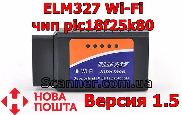 Опт Дроп Сканер Wi-Fi ELM327 OBD2 IPhone/Ipad v1.5 чип pic18f25k8