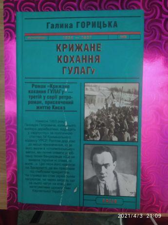 "Книга ""Крижане кохання ГУЛАГу"""
