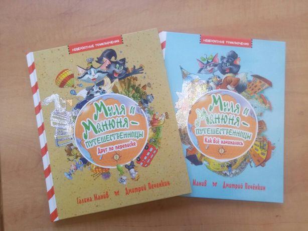 Муля и Манюня - путешественницы. 150 за две книги.