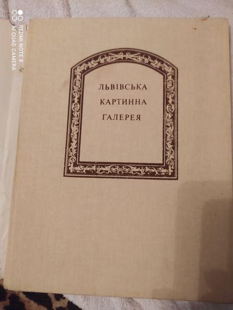 Книга львовская картинная галерея альбом