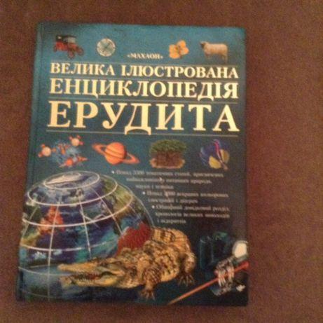 Энциклопедия эрудита на украинском языке, Махаон