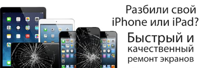 Ремонт Iphone Ipad Imac Apple Watch