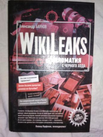 WikiLeaks. Дипломатия с черного хода Баунов Top Secret