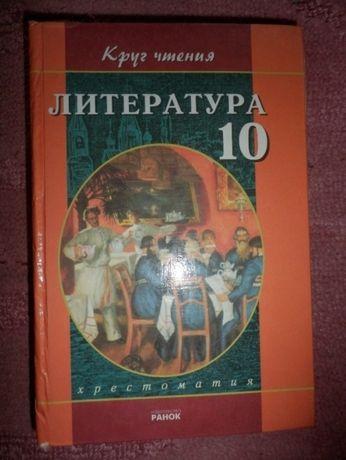 Литература,хрестоматия,10 класс