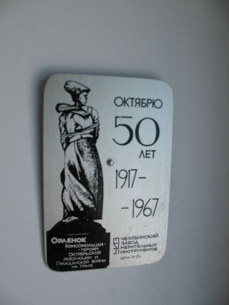 Карманный календарь 1917 1967 1987