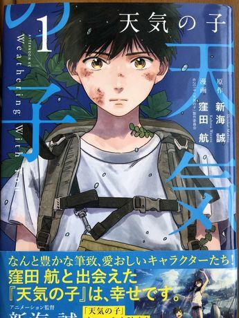 Livro manga japonesa