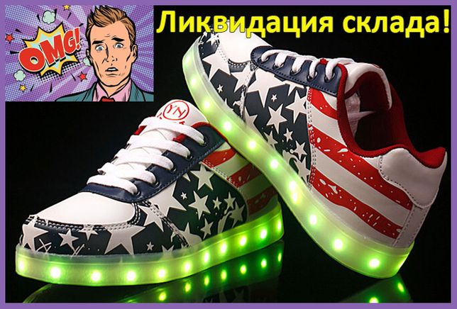 Светящиеся Лед Кроссовки Led American Style. РАСПРОДАЖА!