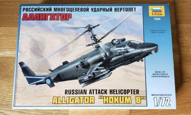 """Сборная модель боевой вертолет Ка-52 """"Аллигатор"""""""
