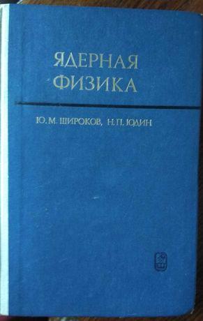 Ядерная физика Широков Ю.М. Юдин Н.П. 1980г