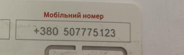 Красивый номер Vodafone