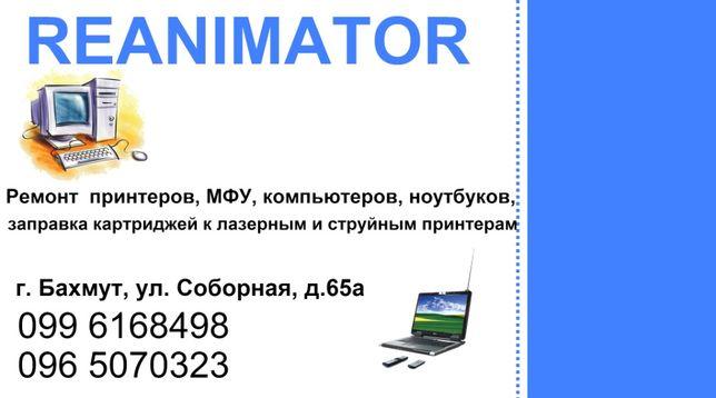 Ремонт принтеров, компьютеров, ноутбуков