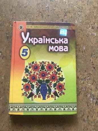 Підручник Укр.мова 5 клас
