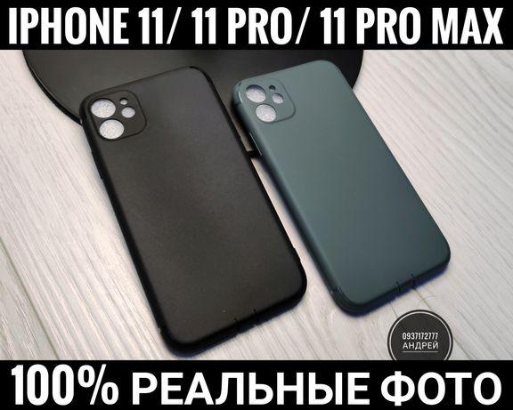Чехол ⋆ Matt Slim ⋆ iPhone 11/ 11 Pro / 11 Pro Max Защита камер!