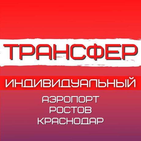 Трансфер в Ростов \ Краснодар и т.д.