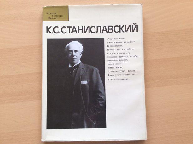 К.С.Станиславский жизнеописание с фотографиями