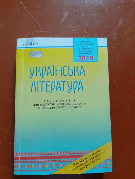 Хрестоматія з української літератури