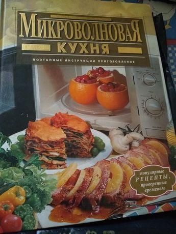 Книга микроволновая печь