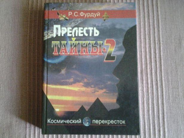 Книга о загадках археологии и космоса. Р.С. Фурдуй. Прелесть тайны-2