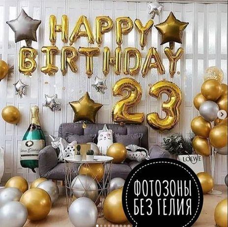 Воздушные шарики на праздник декор фотозон для день рождения свята год