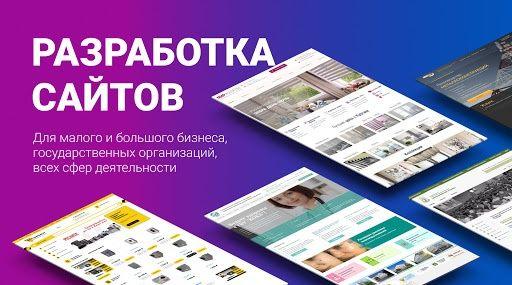Создание сайта, Качественно и дёшево!! Кривой Рог - изображение 1