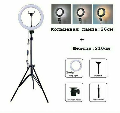 Кольцевая лампа с штативом 2 м