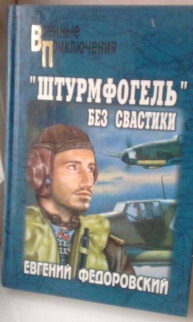 """Авиация. """" Штурмфогель"""" без свастики .Федоровский Евгений"""