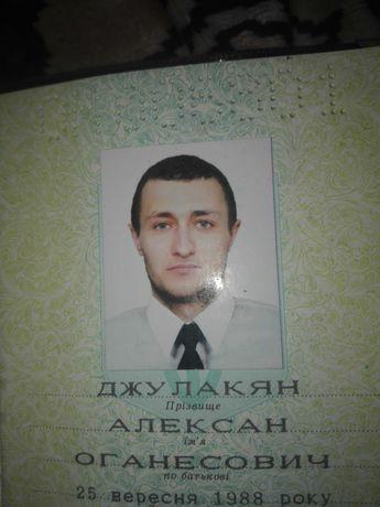 найден Паспорт на Имя Джулакян  Алексан Оганесович