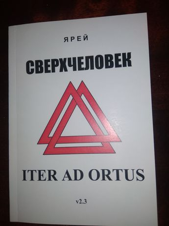 Сверхчеловек Ярей Тенгри