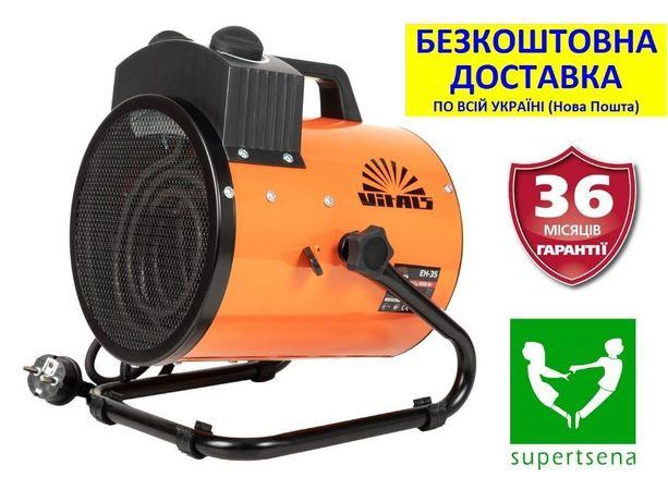 Тепловая пушка эл. VITALS EH-23/35/52/92 +БЕСПЛ.ДОСТ.! Тепловентилятор