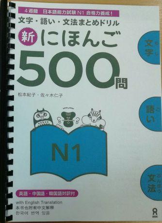 Учебники для JLPT N1, подготовка к экзаменупо японскомуJLPT