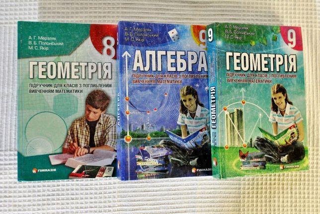 Пiдручник Алгебра 9 клас, Геометрiя 8, 9 клас. Как новые.